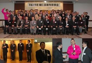 160202(写真)輔仁会第二回幹事会&新年交礼会160129(38期HPブログ用)修正.jpg